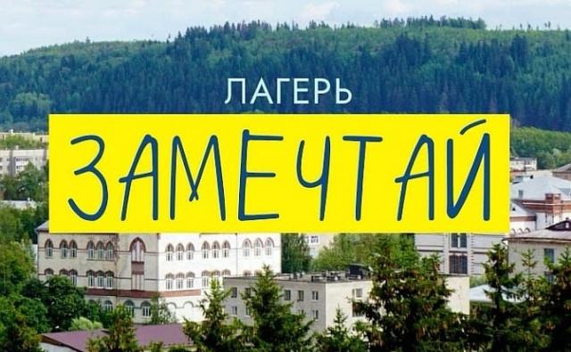 """Thumbnail для -  Лагерь """"Замечтай"""" в Сортавальском детском доме"""